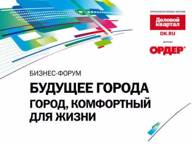 """Форум """"Будущее города: город, комфортный для жизни"""" пройдет в Нижнем Новгороде 15 июня"""