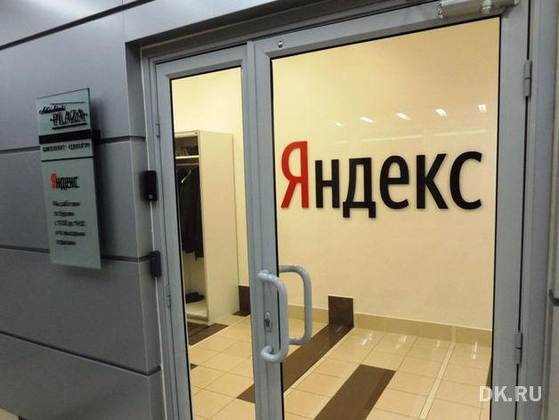 """Офис Яндекса в БЦ """"Лобачевский Плаза"""""""