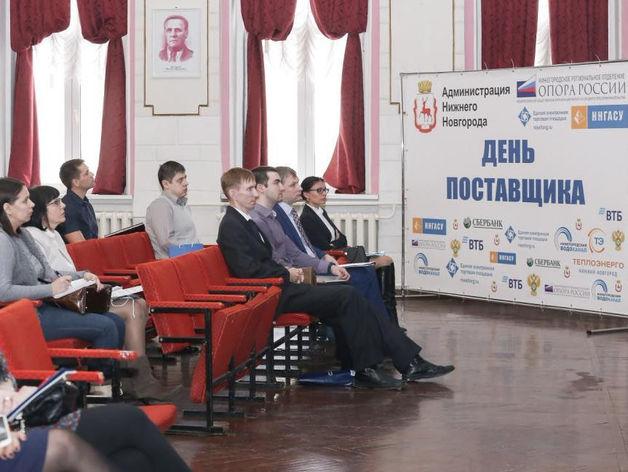 Форум «День поставщика» собрал более сотни нижегородских предпринимателей