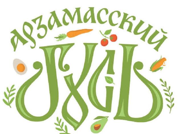 Кулинарный фестиваль «Арзамасский гусь» пройдет в Нижегородской области в седьмой раз