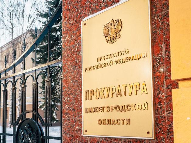 Из Перми в Нижний. У прокуратуры появится новый глава