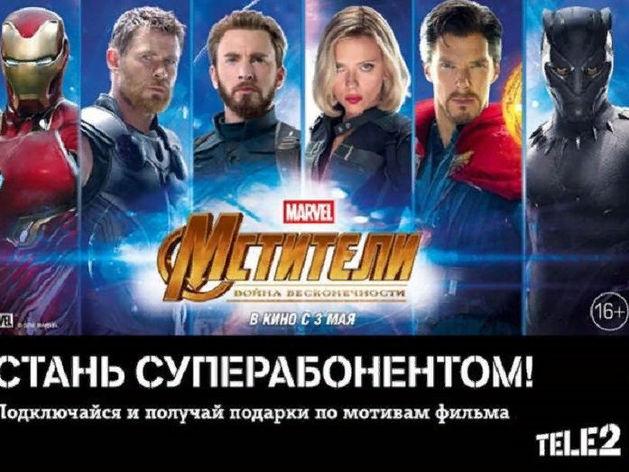 Почти 300 нижегородских фанатов вселенной MARVEL первыми увидели продолжение блокбастера