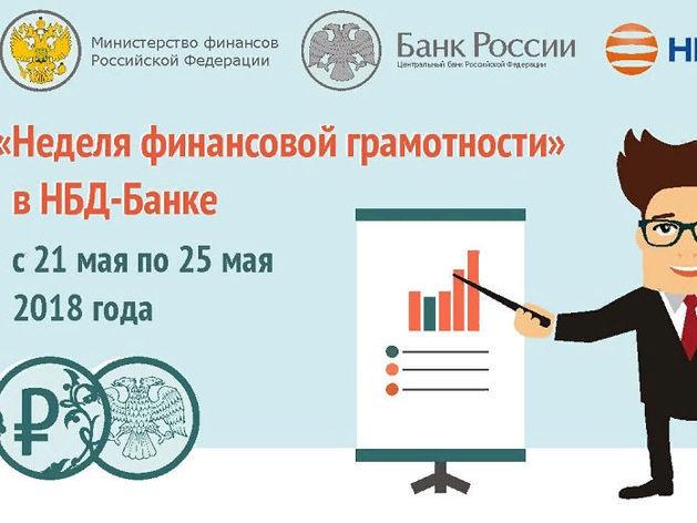 НБД-Банк впервые организует акцию «Неделя финансовой грамотности»