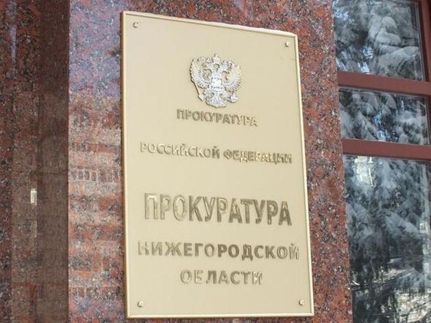 Нижегородская прокуратура требует лишить мандата депутата Заксобрания НО