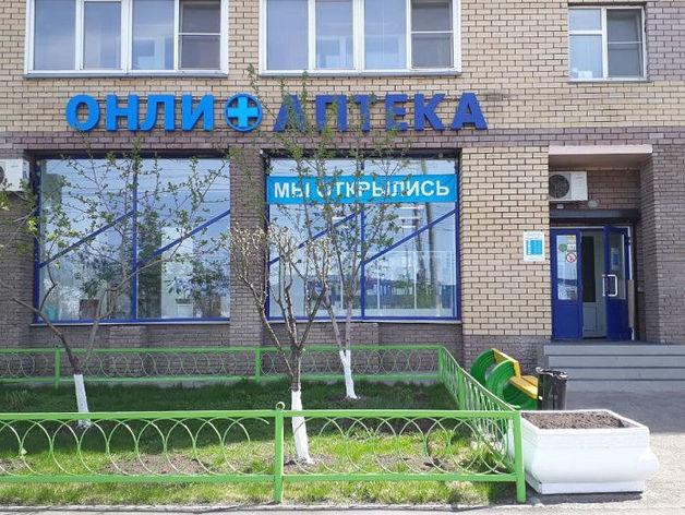 «Более ста наименований лекарств и товаров». В Нижнем Новгороде открылась Онли Аптека