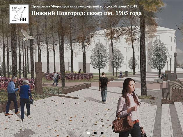 Стало известно, как благоустроят парки и скверы Нижнего Новгорода