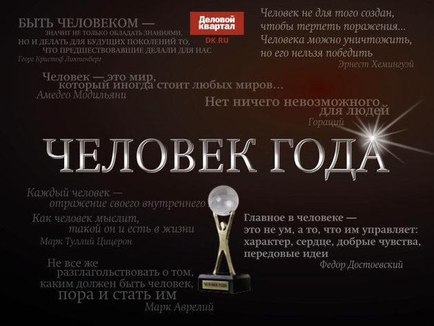 Все номинанты премии DK.RU «Человек года — 2018»: СПИСОК
