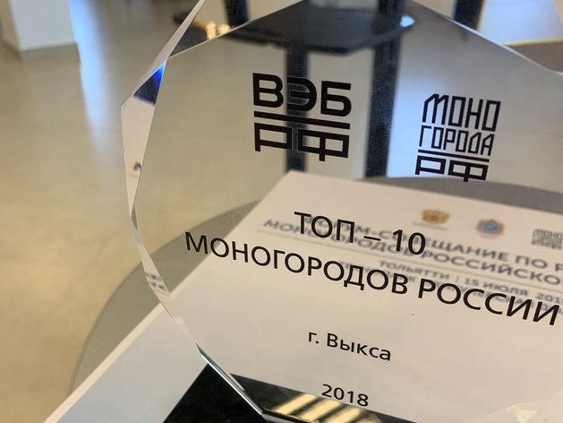 Выкса вошла в десятку лучших моногородов России