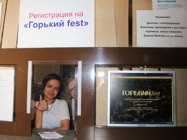 Бесплатные билеты на фестиваль «Горький fest» начали распространять в Нижнем Новгороде