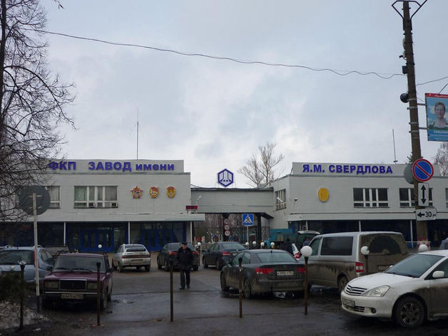 Завод им. Свердлова.