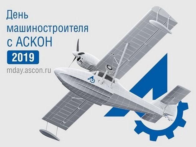 Открыта регистрация на семинары «День машиностроителя с АСКОН 2019» в Нижнем Новгороде