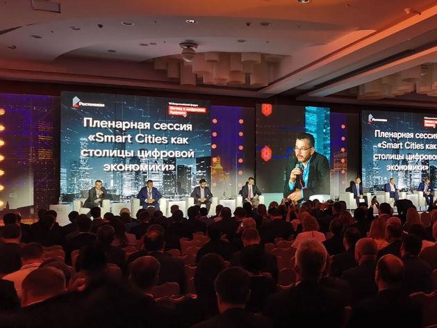 В Сочи стартовал VII ежегодный всероссийский форум «Взгляд в цифровое будущее»