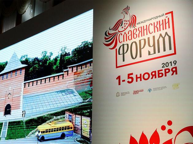 Представители 9 стран приняли участие в Международном славянском форуме