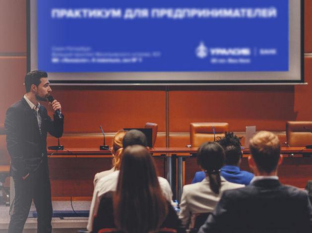 Университет бизнеса УРАЛСИБ проведет «Практикум для предпринимателей» в Нижнем Новгороде