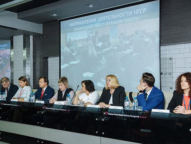 Форум партнеров НГСР. «Риэлторский бизнес: реалии и ближайшие перспективы»