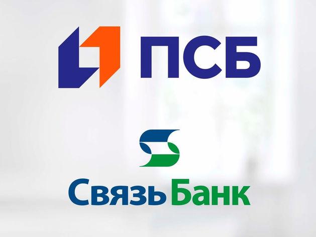 ПСБ завершил процесс присоединения Связь-Банка
