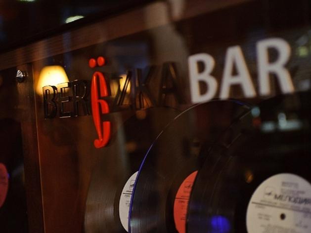 Berezka Bar закрывается после девяти лет работы. На его месте появится новый проект