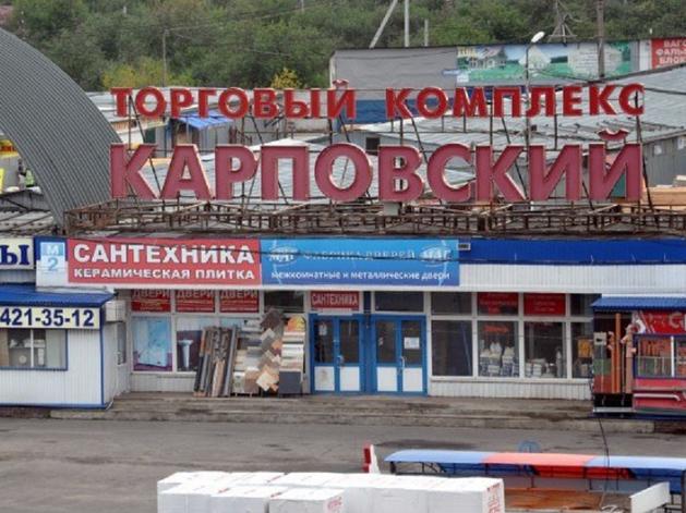 Никаких отсрочек. Карповский рынок планируется окончательно закрыть в ноябре