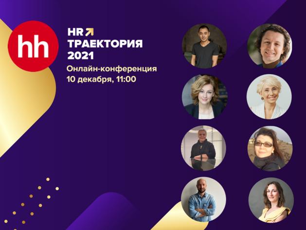 Масштабная онлайн конференция «HR-траектория» от hh.ru состоится уже завтра