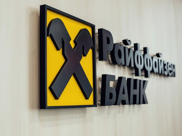 Райффайзенбанк запустил агентский кабинет для выдачи гарантий компаниям микро бизнеса