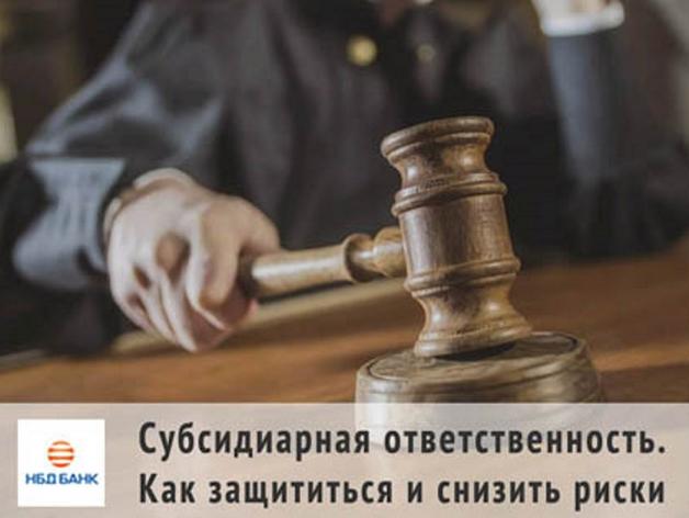 Предпринимателям расскажут о субсидиарной ответственности на вебинаре от НБД-Банка