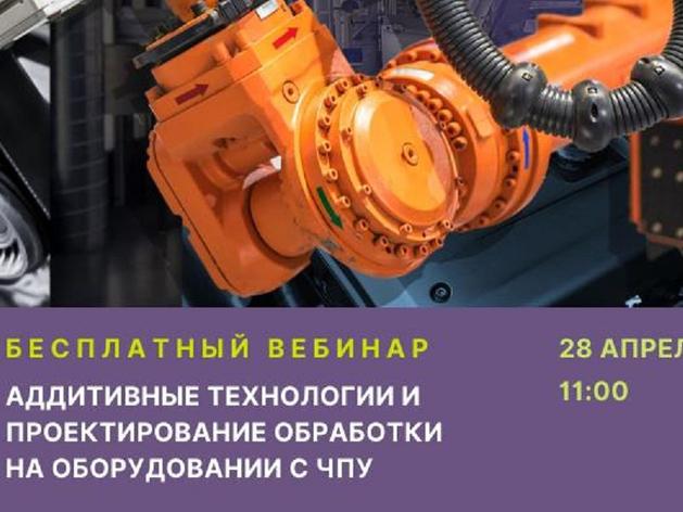 В Нижнем Новгороде 28 апреля пройдет вебинар по работе с ЧПУ