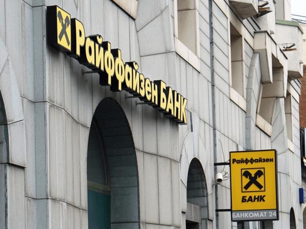 Райффайзенбанк – лучший иностранный банк России по версии EMEA Finance