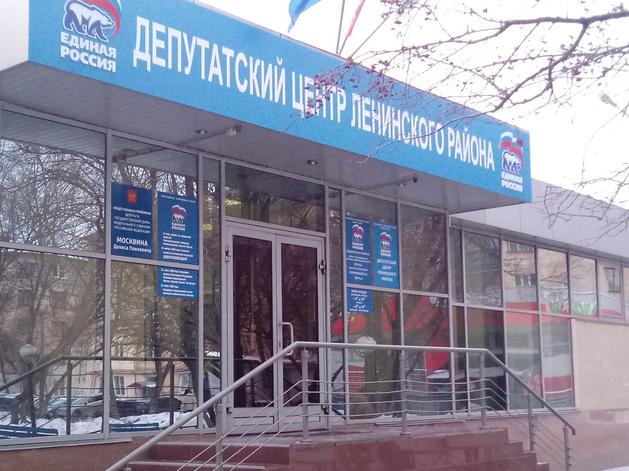 Первая в стране Общественная приемная Путина пойдет под снос