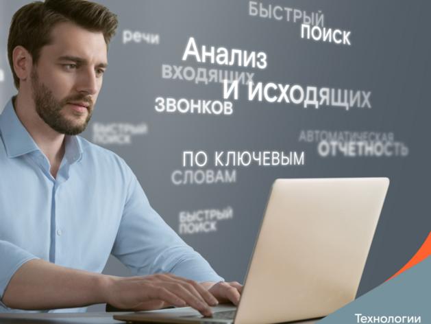 «Ростелеком» поможет компаниям проанализировать разговоры с клиентами