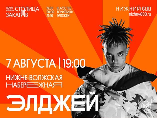 Нижегородцы потребовали отменить концерта Элджея на «Столице закатов». Власти отказали