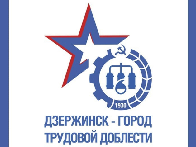 Свершилось! Дзержинск будет удостоен звания «Город трудовой доблести»