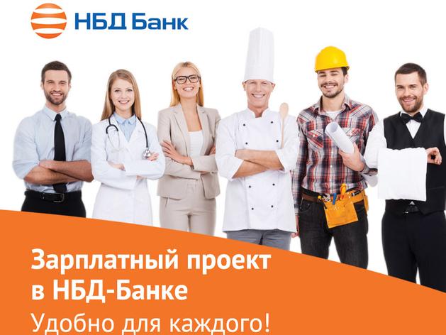 Новые возможности зарплатных проектов в НБД-Банке