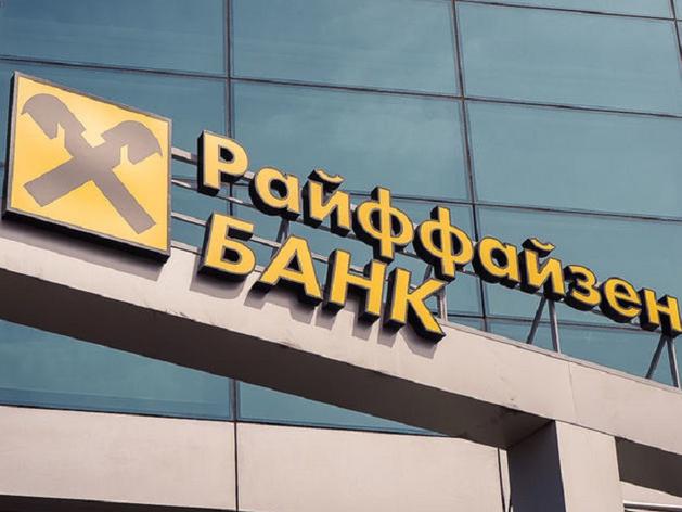 Райффайзенбанк предоставил комплексное финансирование для Группы Компаний «ЭнергоПроект»
